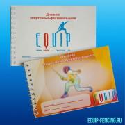 Дневник фехтовальщика малый, EQUiP
